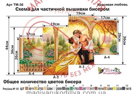 Модульна схема для вишивання бісером картина  - ТМ-36 Красиве кохання