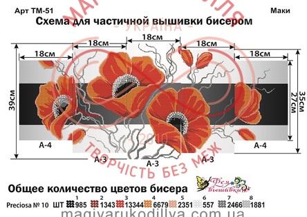 Модульна схема для вишивання бісером картина  - ТМ-51 Маки