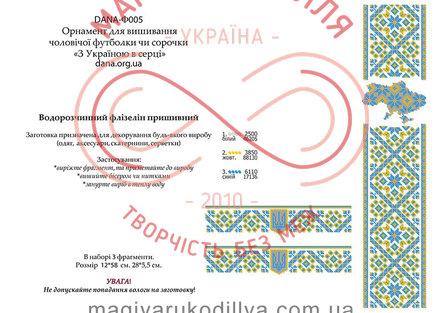 Водорозчинний пришивний флізелін - DANA-Ф005 З Україною в серці