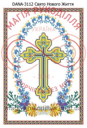 Схема для вишивання бісером рушник пасхальний габардин - DANA-3112 Свято нового життя