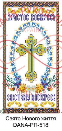 Схема для вишивання бісером рушник пасхальний габардин - DANA-518 Свято Нового життя