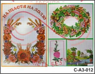 Схема на папері для вишивання хрестиком - С-А3-012