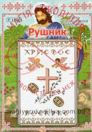 Схема на папері для вишивання хрестиком рушник пасхальний - Р-1206